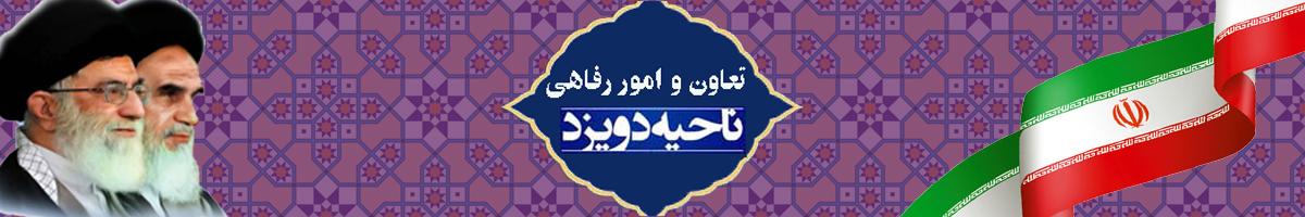 صندوق وام ضروری کارکنان آموزش و پرورش ناحیه دو یزد